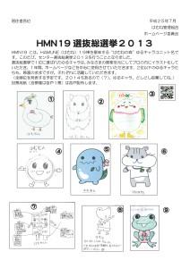 HMN19-2013掲示板