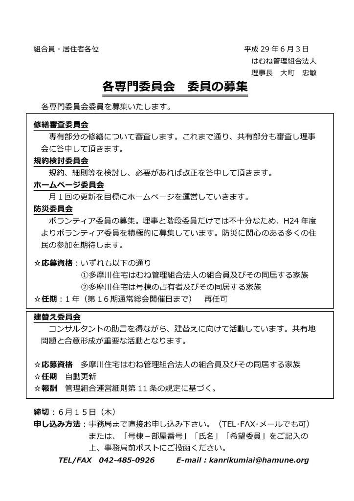 専門委員募集掲示29