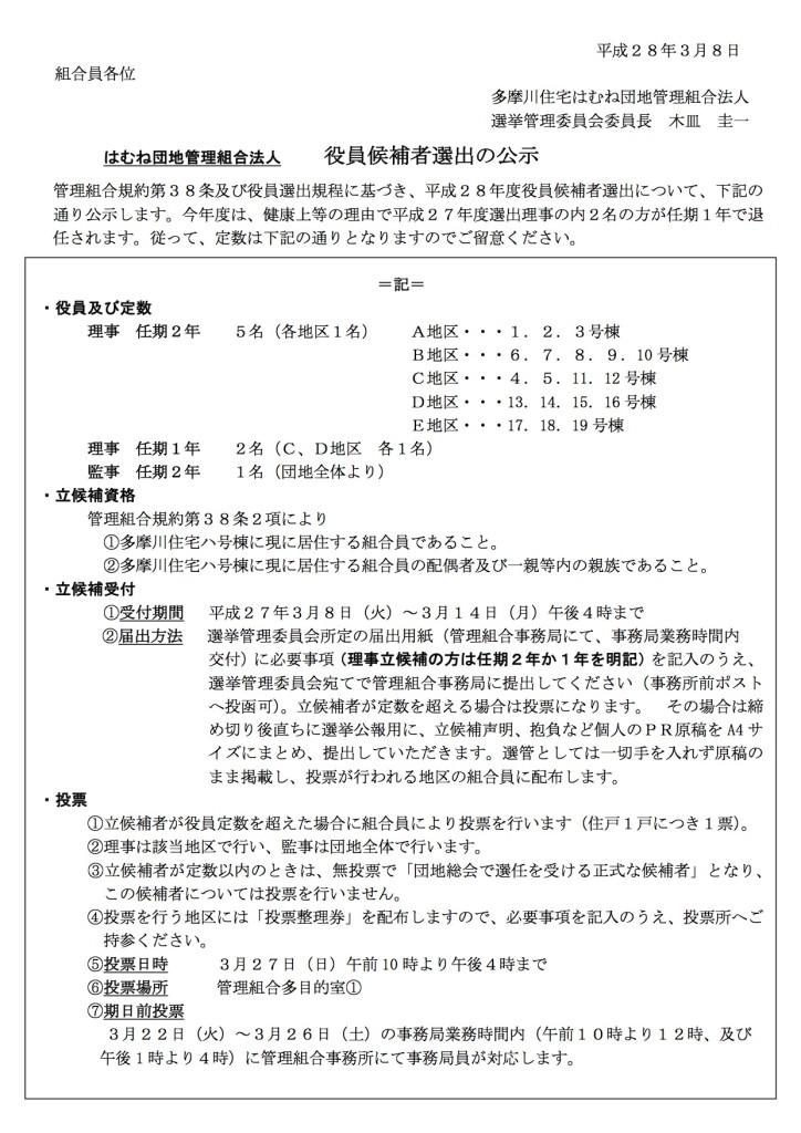 平成28年度選挙公示掲示