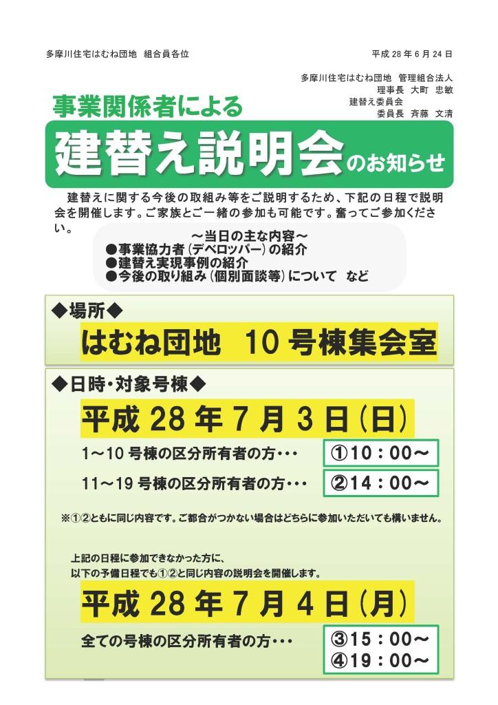 多摩川はむね_事業関係者による建替え説明会ポスター_160624