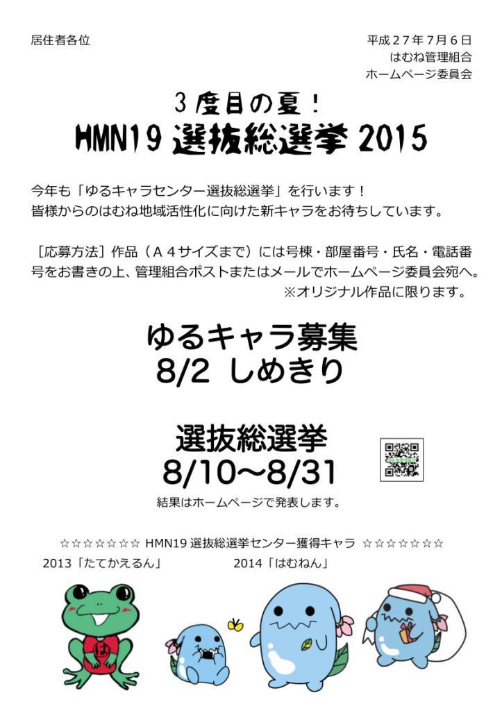 2015-HMN19掲示板