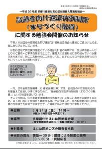 高齢者向け返済特例制度勉強会