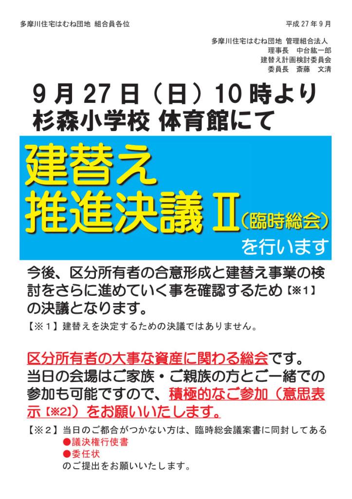 臨時総会ポスター_150917【最終】