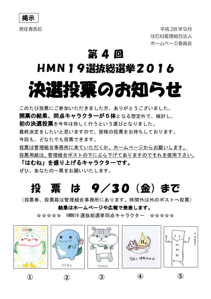 HMN2016Kessen