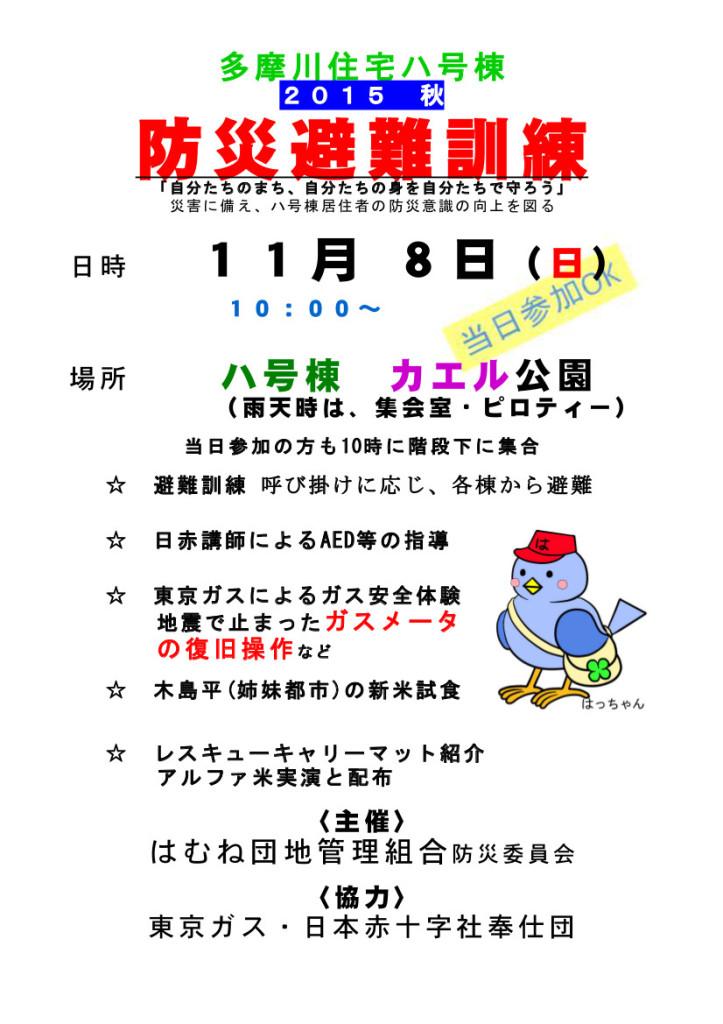 防災訓練ポスター(カラー)2015.10.24