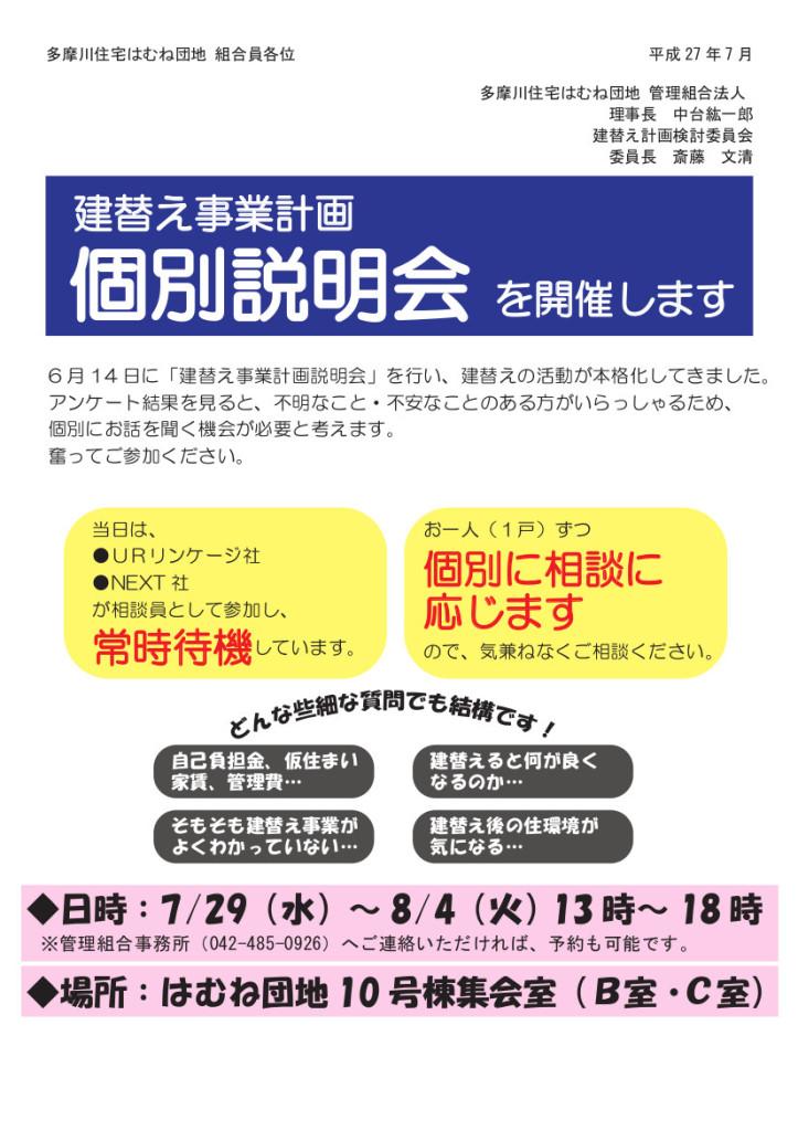 事業計画相談会_階段掲示チラシ_150724