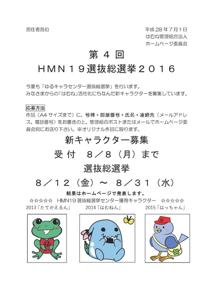 HMN2016募集